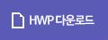 다운로드HWP